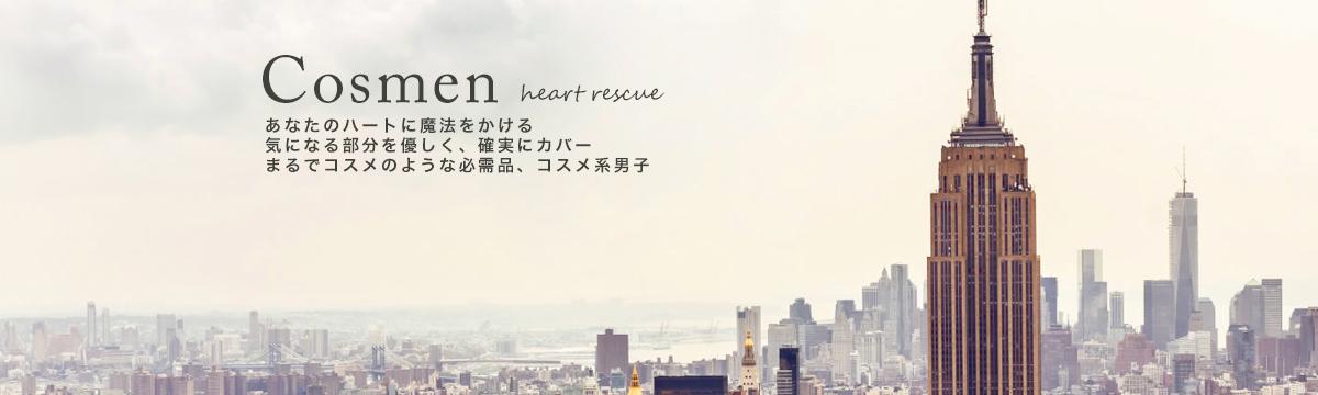 東京西新宿のレンタルコスメ彼氏(出張ホスト)CosmenコスメンWEBトップページへようこそ!