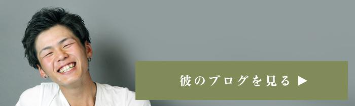レンタルコスメ彼氏(出張ホスト)Cosmenコスメン神崎嵐ブログ