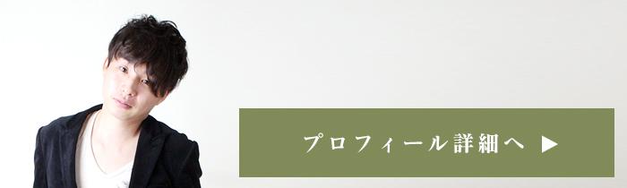 ryuta_profile