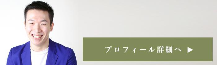akira_profile