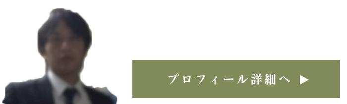 naoto_profile