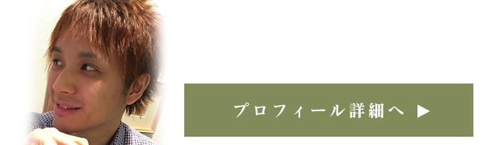 161121_blog_work_profile(700px×210pix)
