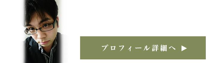 sekikawa_plofile