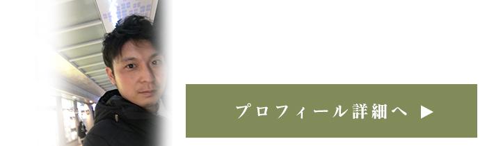hidekazu_igi_profile