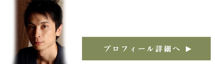 170926_blog_work_tagashira_profile(700px×210pix)