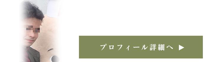 レンタルコスメ彼氏(出張ホスト)Cosmenコスメン青木 涼